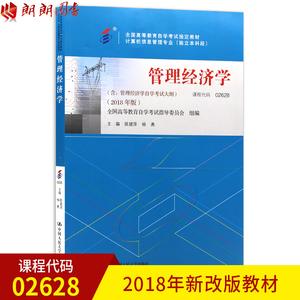 2019年自考经济学_新东方2019考研经济学大纲解析 下载版