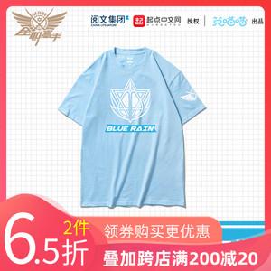 全職高手 隊服T恤 藍雨款 兌喵喵官方正版 現貨