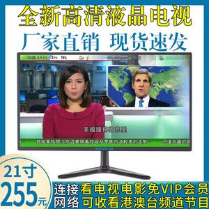 小型液晶電視機32寸21智能24網絡WiFi22老人19家用26彩電28非二手