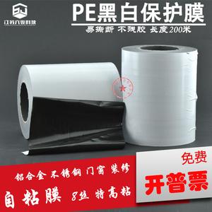 pe自粘防劃保護膜黑白透明家電不鏽鋼鋁合金門窗標牌塑料玻璃屏幕