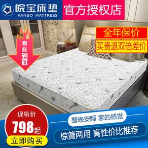 22019環保門軟硬皖寶喜迎席夢思3D棕墊新款正品床墊用棕墊