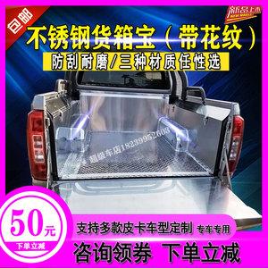 長城炮風駿3567歐洲版貨箱寶鋼板不銹鋼車廂保護墊皮卡車改裝配件