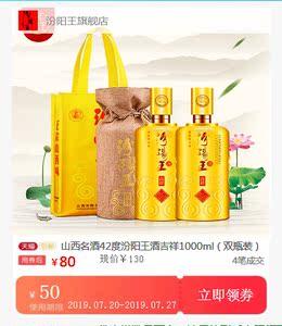 山西名酒42度汾陽王酒吉祥1000ml(雙瓶裝)清香型口糧酒