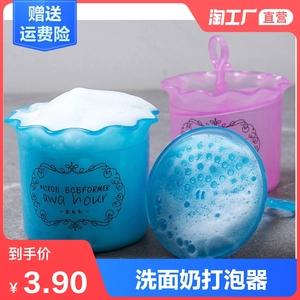 抖音同款起泡杯洗面奶打泡器潔面洗臉發泡泡打泡起泡杯快速打泡泡