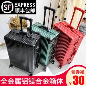 全铝镁合金拉杆箱万向轮行李箱女24箱子旅行箱男密码箱登机箱20寸