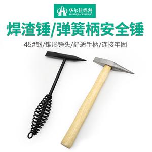 多功能电焊焊渣锤敲渣锤除锈锤扁头锤敲锈锤安全锤锤子小锤子榔头