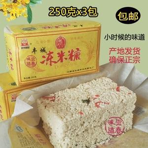 丰城子龙桂花冻米糖江西宜春特产传统手工糕点炒米糖258克/包包邮