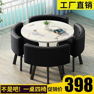 簡約接待桌椅組合店鋪會客休息洽談桌一桌四椅休閑小圓桌餐桌北歐