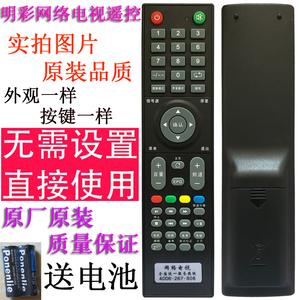 原廠原裝 MCTV/埃克斯/MC明彩王牌2610 2710液晶電視機網絡遙控器