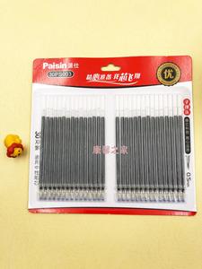 派仕(Paisin) 30PS003中性筆芯0.5mm黑色辦公用品通用型筆芯批發