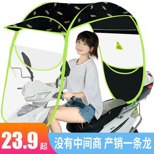 電動電瓶車雨棚蓬篷新款摩托車防雨防曬擋風罩加厚擋雨遮陽傘車棚