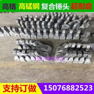 砖厂锤式破碎机粉碎机锤头铸造耐磨锤头高铬合金锤头锻造锰钢锤头