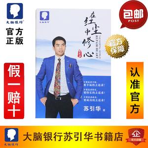蘇引華在紅塵中修心 蘇引華書籍全集 蘇引華視頻全集總裁商業思維