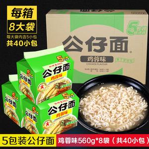 公仔面香港方便面鸡蓉味560g五连包面饼速食面干吃面拉面泡面袋装
