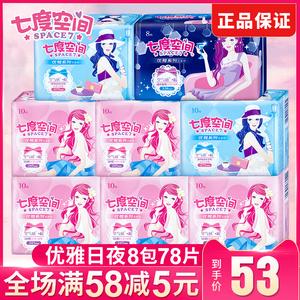 七度空间卫生巾女日用夜用加长组合装超薄姨妈巾品牌正品混合装