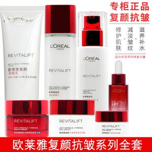 歐萊雅複顔系列緊致化妝品套裝淡化細紋爽膚水乳液補水保濕平皺紋