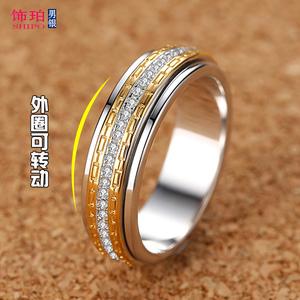 99足银戒指?#20449;?#27454; 纯银 时尚简约指环可转动单身转运戒子个性潮男