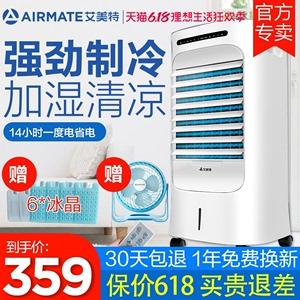 艾美特空調扇冷風機家用制冷風扇小型水空調制冷機器宿舍CF729R