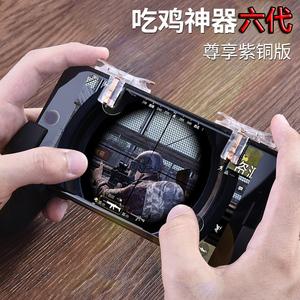 吃雞神器輔助刺激戰場手機手遊透明食雞機第六代五三指四指按鍵式絕地求生手柄蘋果x安卓專用iphone7p金屬8p