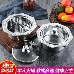 火锅盆小鸳鸯锅 单人 小型寝室专用简易家用涮锅一体式炖锅一个人