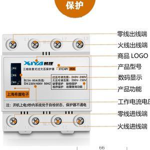 三相四线自复式过欠压保护器断相相序缺零电机缺相保护器光伏380v