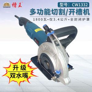 槽王開槽機切割單片CW1330云石角磨機水電工開線槽切線底盒切墻機