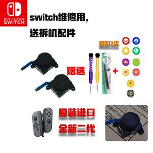 switch主机原装3D摇杆joycon左右游戏手柄方向 joy-con维修ns配件