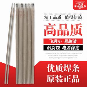 304不銹鋼焊條2.5/3.2/4.0優質J422碳鋼焊條102/316L/308/309/321
