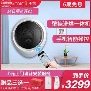 小吉V2-XBJ宝宝婴儿童洗烘一体挂墙全自动壁挂式迷你滚筒小洗衣机