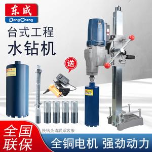 東成臺式水鉆機FF02-130/200/250立式金剛石打孔機大功率工程鉆機