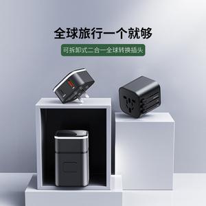 【自营】BASEUS/倍思 PPS全球通转换头套装 可拆卸快充充电头18W