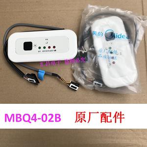 原厂美的中央空调多联机开利接收器MBQ4-02B接收头 接收窗 接收板