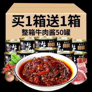 50罐香辣牛肉酱香菇传统手工秘制辣椒酱调味酱拌饭酱拌面酱下饭菜