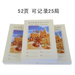 52页彩色动漫卡通学生练习棋类学校专用棋谱 国际象棋对局记录本