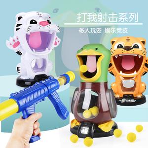 网红同款玩具爆款打我鸭射击软弹枪男孩亲子可发射小脑斧大嘴虎