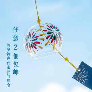 日式和风手绘玻璃风铃创意七夕生日礼品风铃挂饰卧室房间小清新