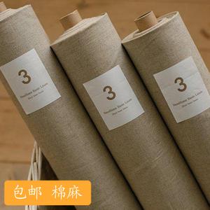 棉麻布料素色亞麻布加厚純色布藝手工diy繡布沙發軟包棉布油畫布