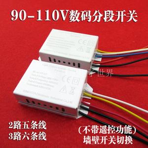 110v二路三段三路四段数码分段开关灯具灯饰分段器分控器分路控制