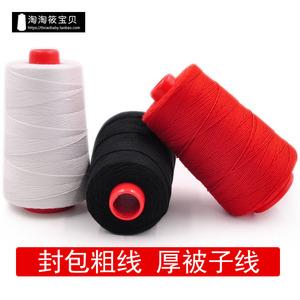 包邮206/209粽子线封包扎口封口线打包线缝包机专用六股九股粗线