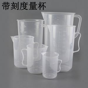 透明塑料量杯帶把手燒杯容量杯量筒帶刻度大容量測量杯加厚涼水壺