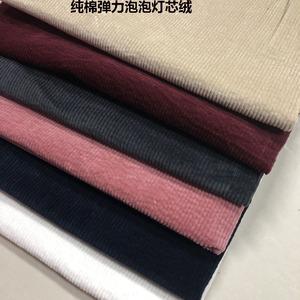正价泡泡砂洗条绒纯棉弹力全棉灯芯绒面料西装西裤子外套服装布料