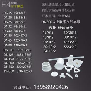 厂家直销 聚四氟乙烯垫片 四氟垫片 PTFE垫片 铁氟龙垫片非标定做