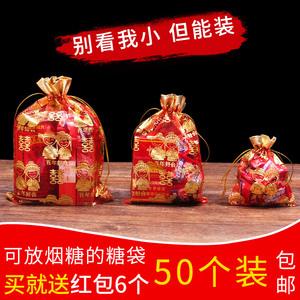 喜糖袋纱袋结婚庆用品喜糖盒子婚礼包装礼盒回礼装糖果的喜糖袋子