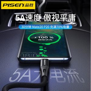 品勝type-c數據線5a超級快充安卓充電線單頭tpc-c加長充電器寶短通用華為nova4p20p30pro榮耀v10mate20/9手機