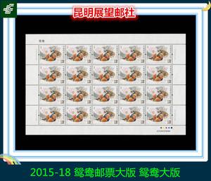 【展望】2015-18 鸳鸯邮票大版 鸳鸯大版 全新挺版