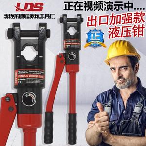 整體式手動液壓鉗壓線鉗YQK120 240 300銅鋁電纜線鼻壓接工具正品