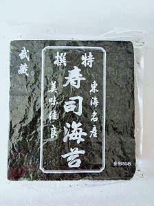 武藏寿司海苔日本料理紫菜包饭海苔贩道本场寿司海苔50张