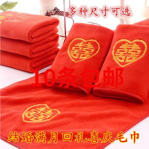 結婚滿月回禮大紅毛巾小方巾雙喜紅手巾情侶洗臉面巾喜慶手帕禮盒