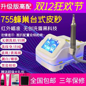 進口超皮秒儀器祛斑激光掃斑755蜂巢無創洗眉機紋身美容院專用小
