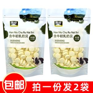 雪原奶贝250gx2袋原味奶贝含牛初乳奶贝奶片共500g奶片内蒙古特产